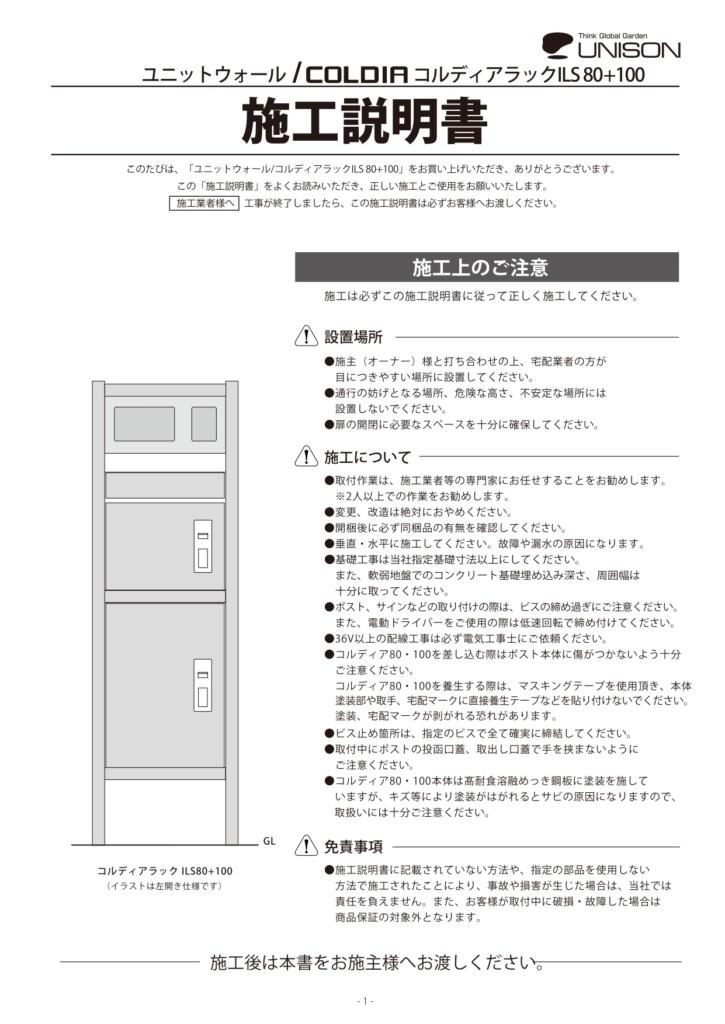 コルディアラックILS80+100_取扱説明書_page-0001