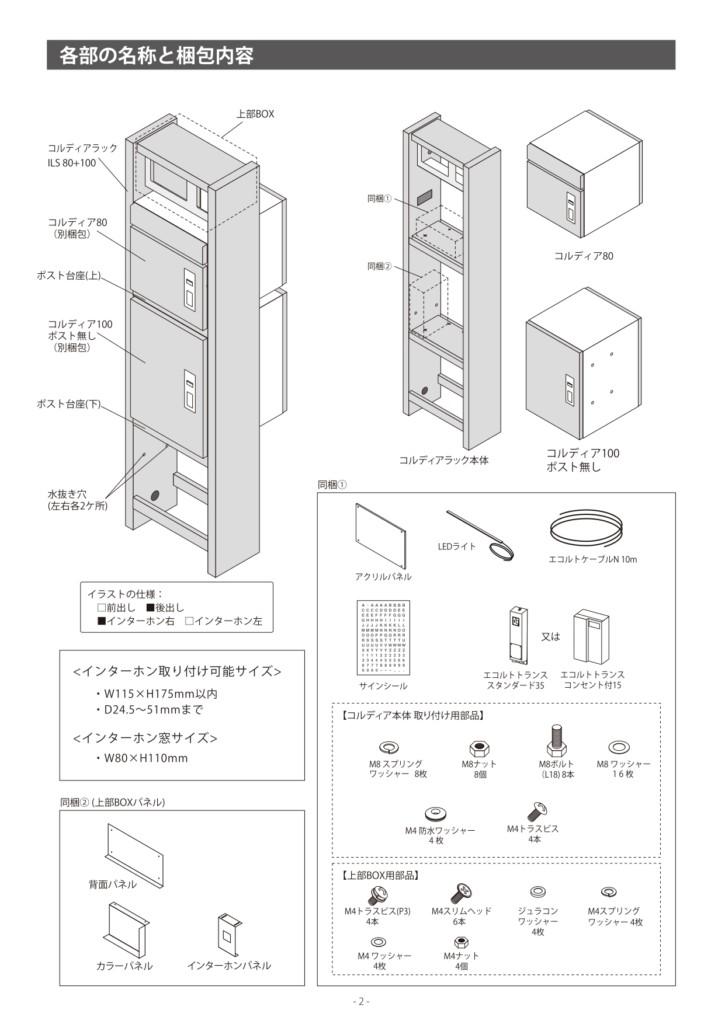 コルディアラックILS80+100_取扱説明書_page-0002