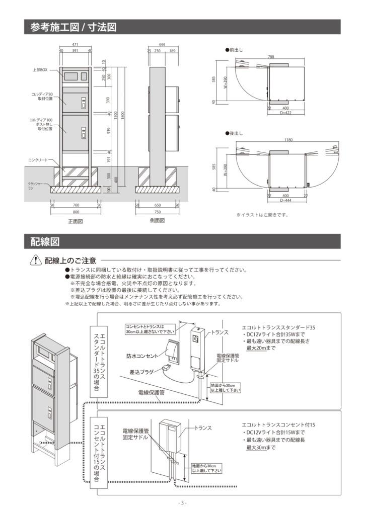 コルディアラックILS80+100_取扱説明書_page-0003