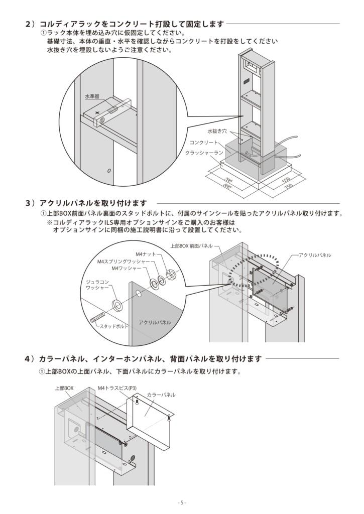 コルディアラックILS80+100_取扱説明書_page-0005