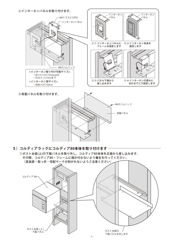 コルディアラックILS80+100_取扱説明書_page-0006