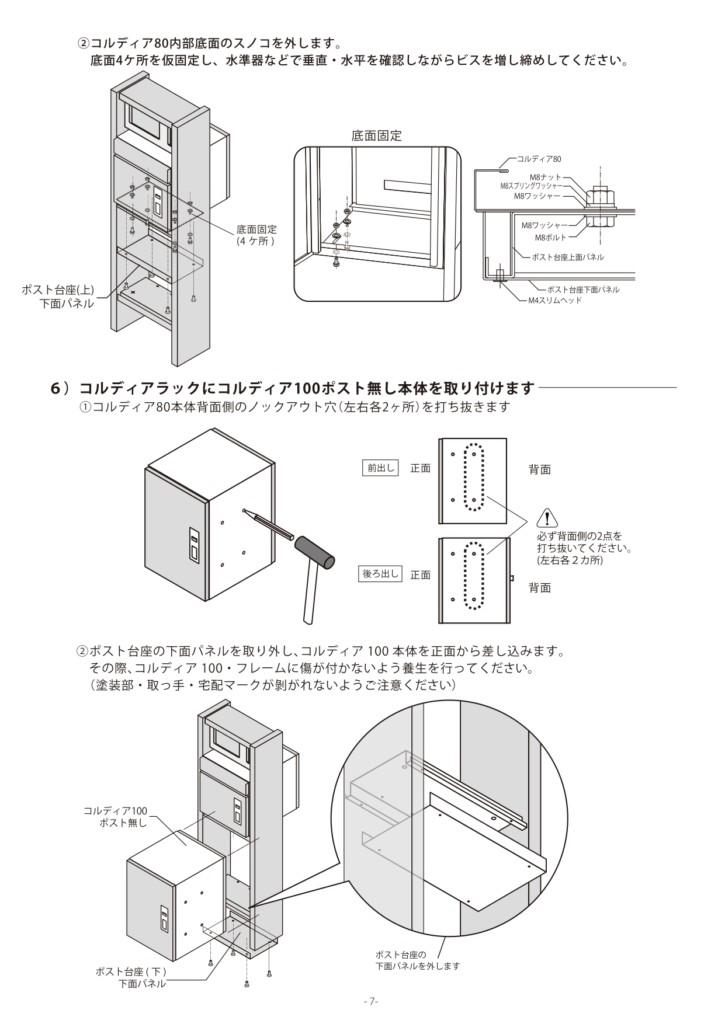 コルディアラックILS80+100_取扱説明書_page-0007