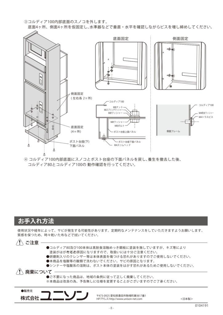 コルディアラックILS80+100_取扱説明書_page-0008