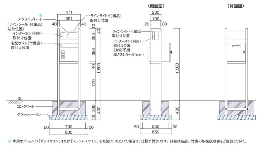 コルディアラックILS80 参考施工図