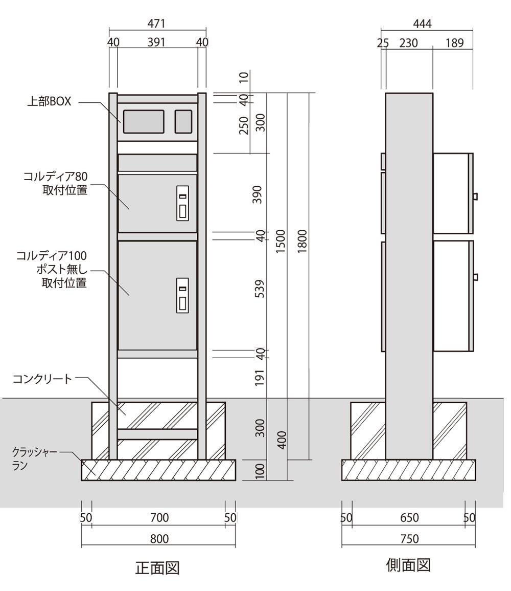 コルディアラックILS80+100 参考施工図