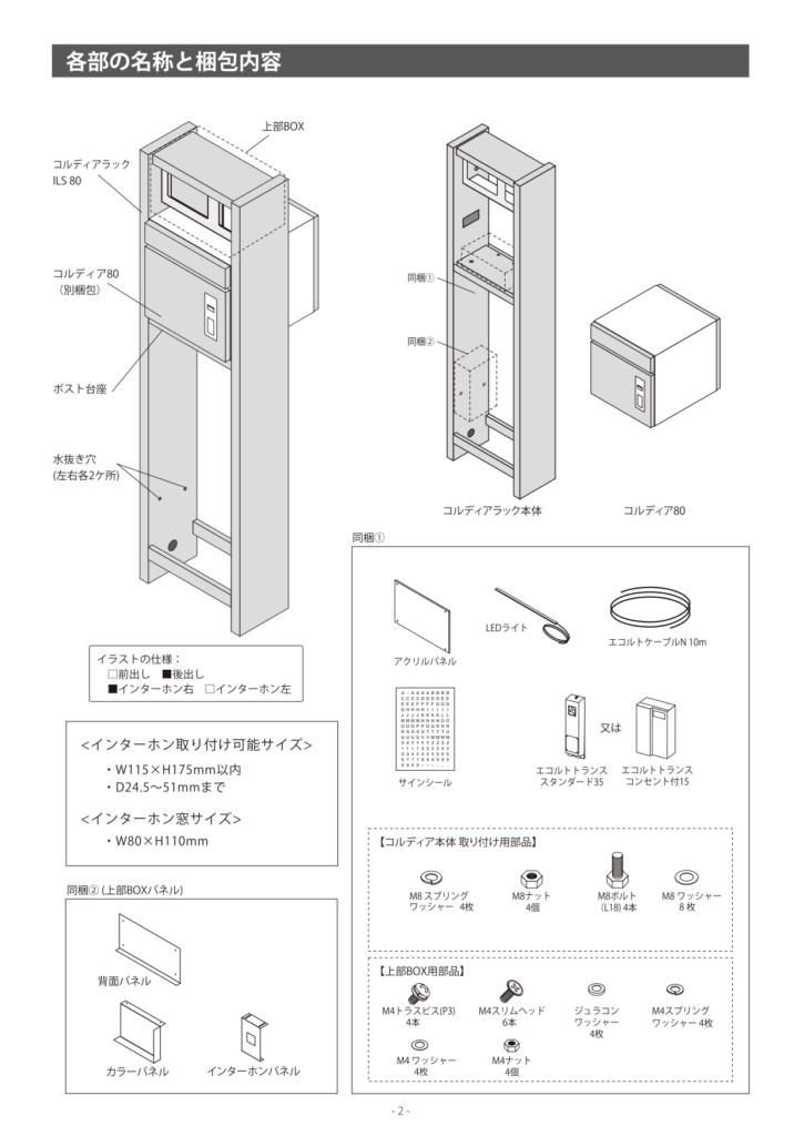 コルディアラックILS80_取扱説明書_page-0002