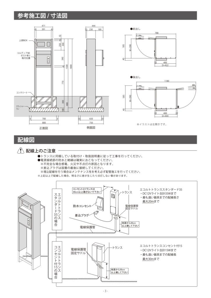 コルディアラックILS80_取扱説明書_page-0003