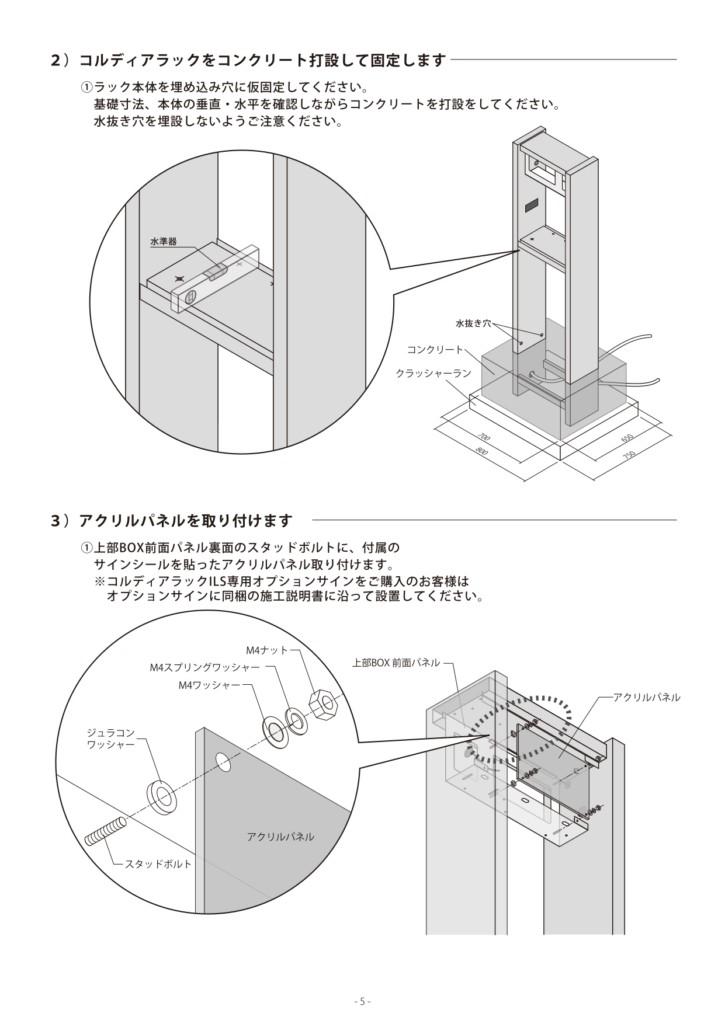 コルディアラックILS80_取扱説明書_page-0005