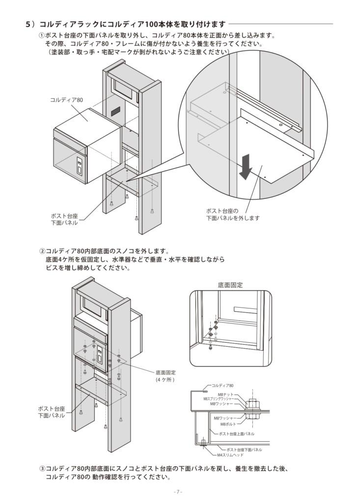 コルディアラックILS80_取扱説明書_page-0007