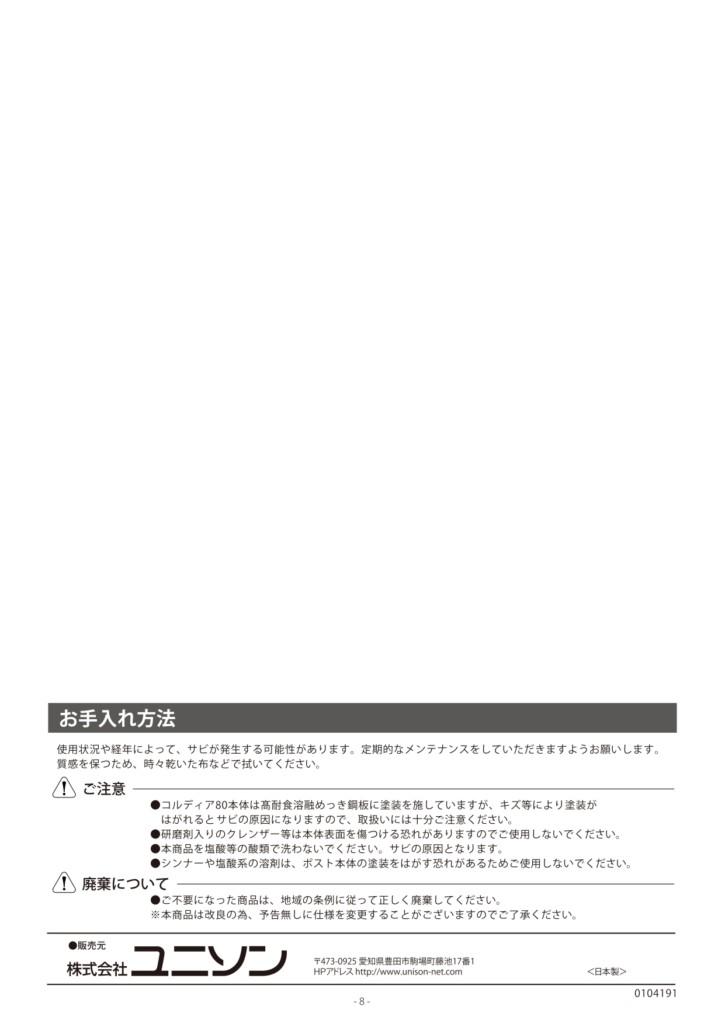 コルディアラックILS80_取扱説明書_page-0008