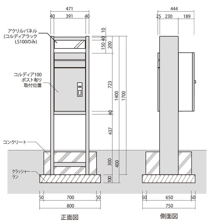 コルディアラックLS 100 参考施工図