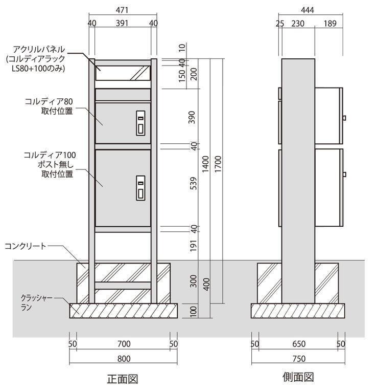 コルディアラックLS 80+100 参考施工図