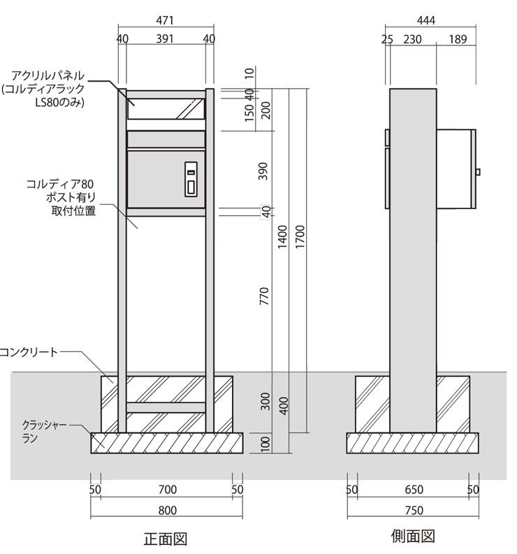 コルディアラックLS 80 参考施工図