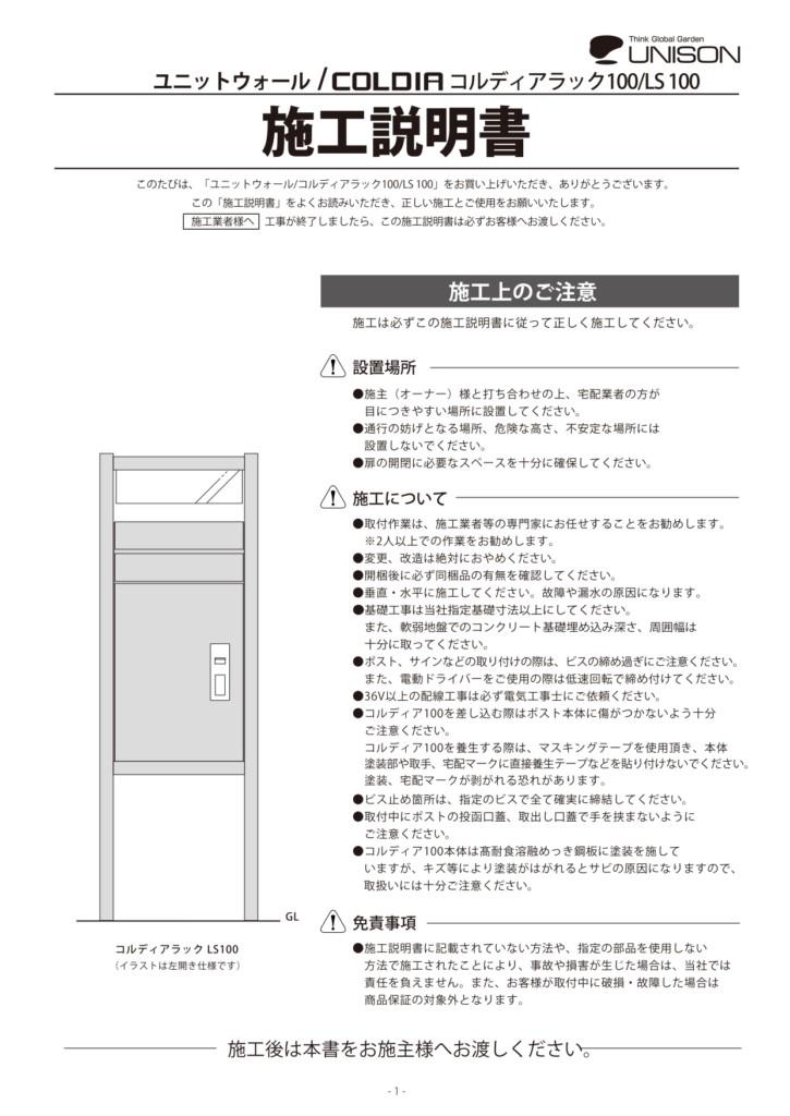 コルディアラックLS100_取扱説明書_page-0001