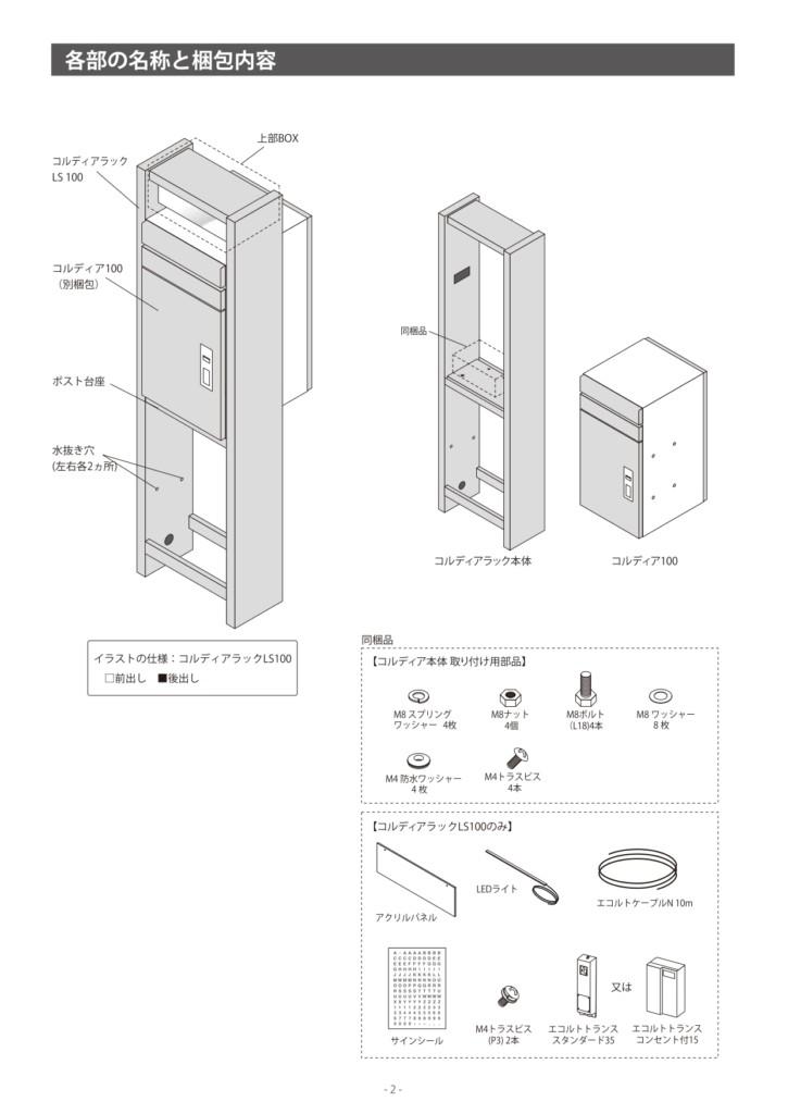 コルディアラックLS100_取扱説明書_page-0002