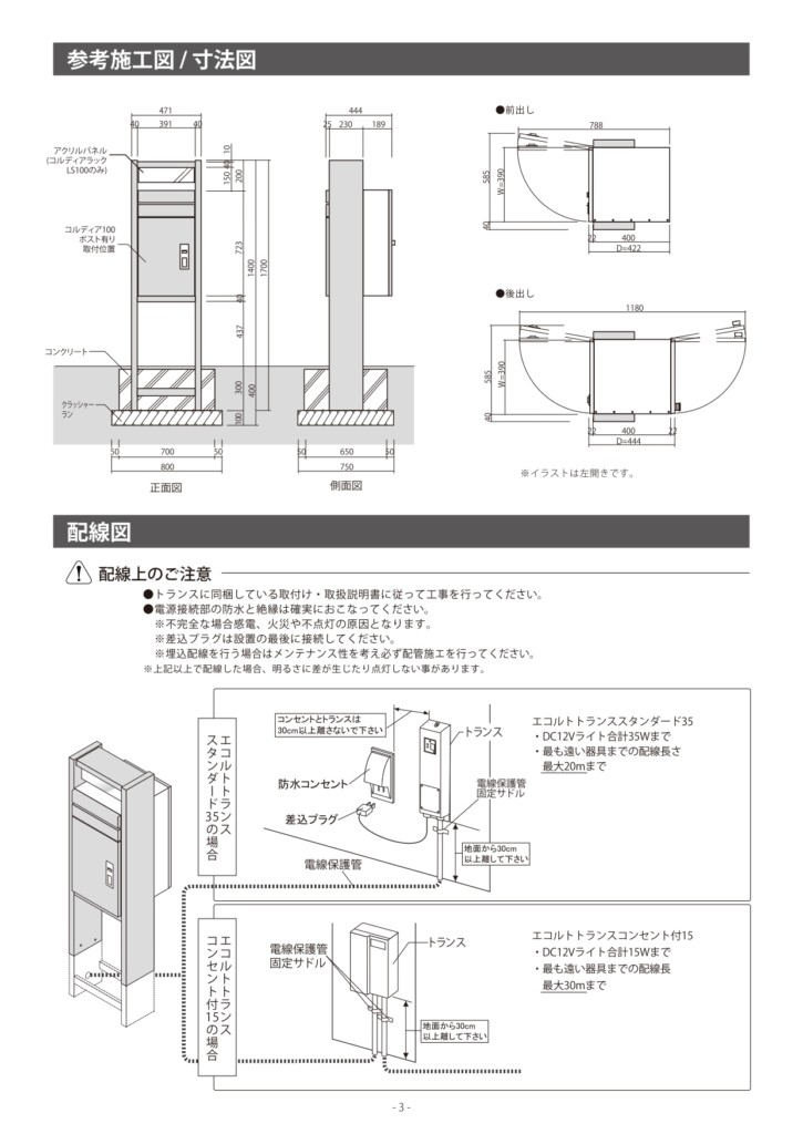 コルディアラックLS100_取扱説明書_page-0003