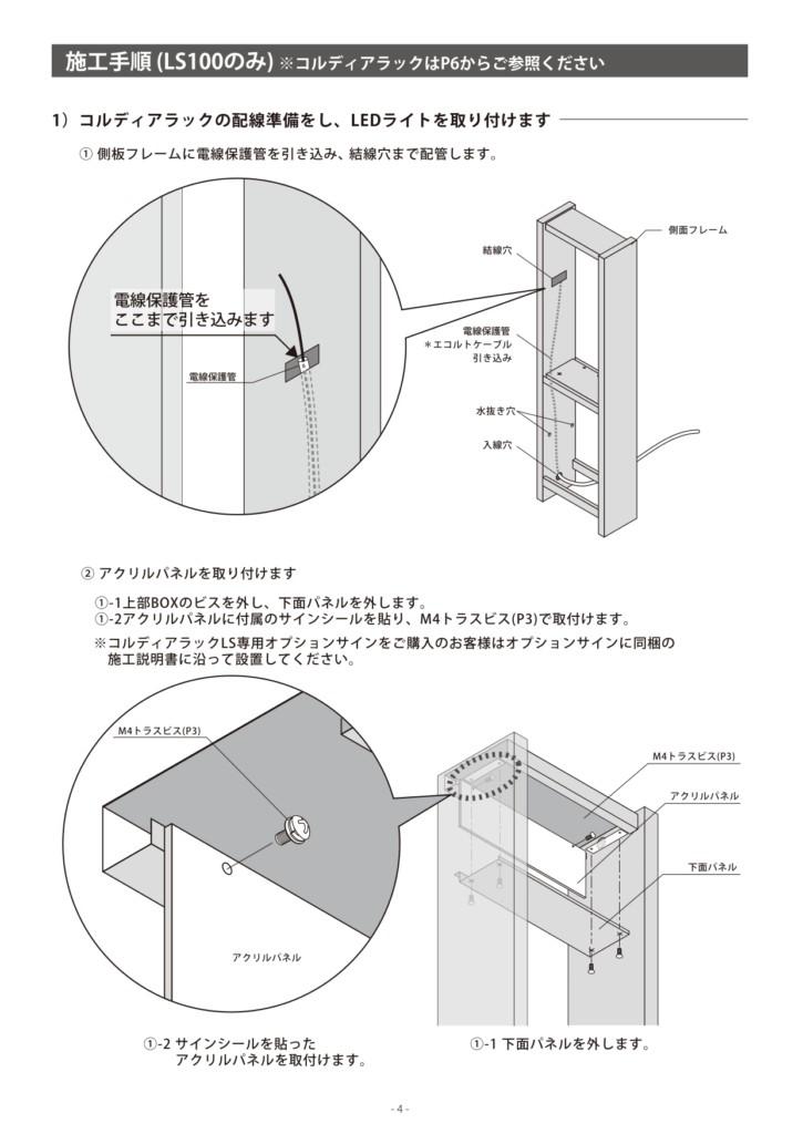 コルディアラックLS100_取扱説明書_page-0004