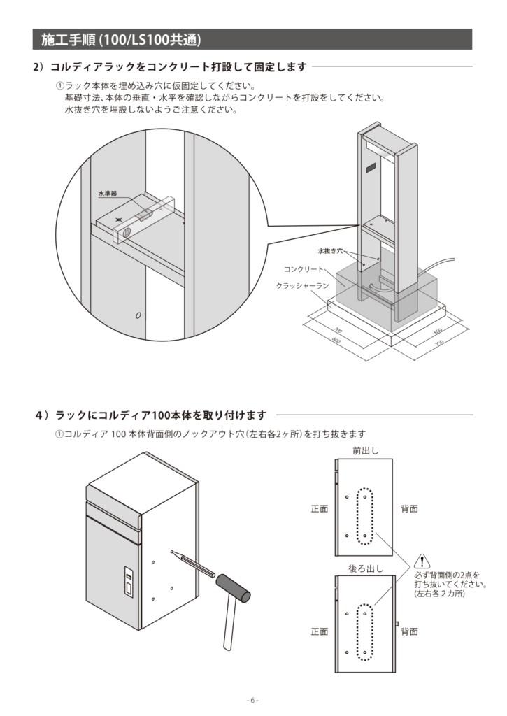 コルディアラックLS100_取扱説明書_page-0006