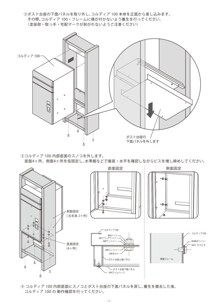 コルディアラックLS100_取扱説明書_page-0007