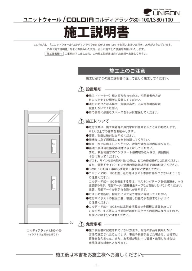 コルディアラックLS80+100_取扱説明書_page-0001