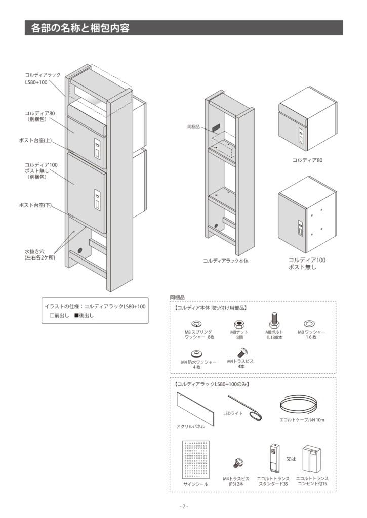 コルディアラックLS80+100_取扱説明書_page-0002
