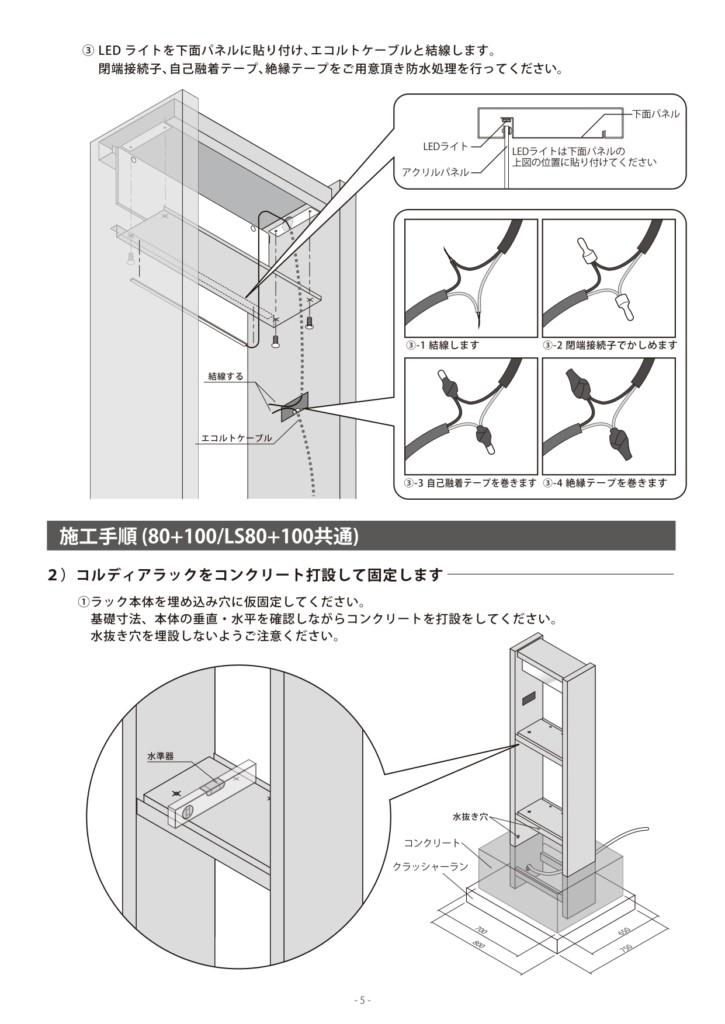 コルディアラックLS80+100_取扱説明書_page-0005