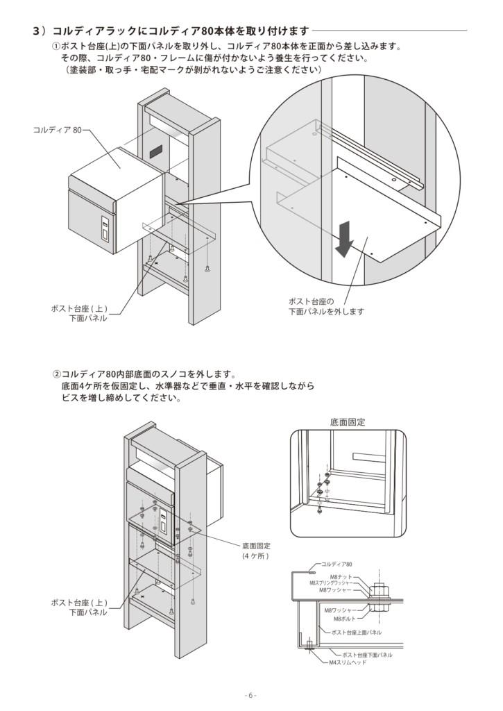 コルディアラックLS80+100_取扱説明書_page-0006