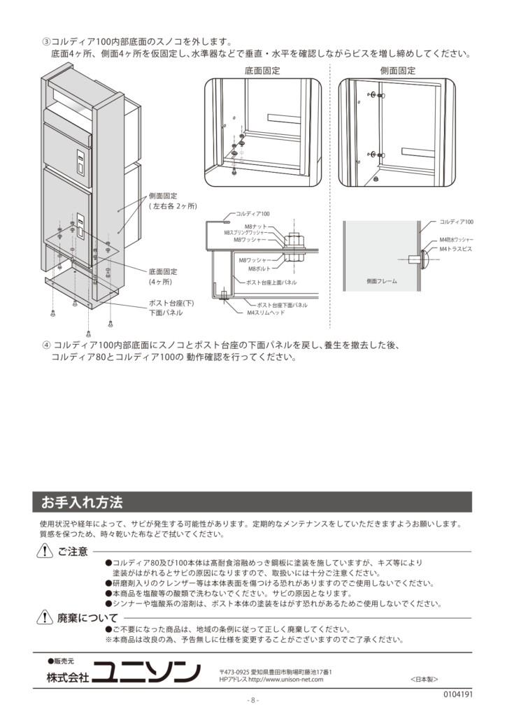コルディアラックLS80+100_取扱説明書_page-0008