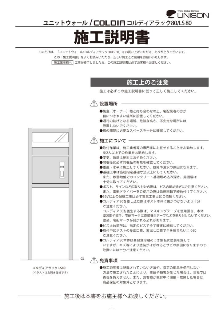 コルディアラックLS80_取扱説明書_page-0001