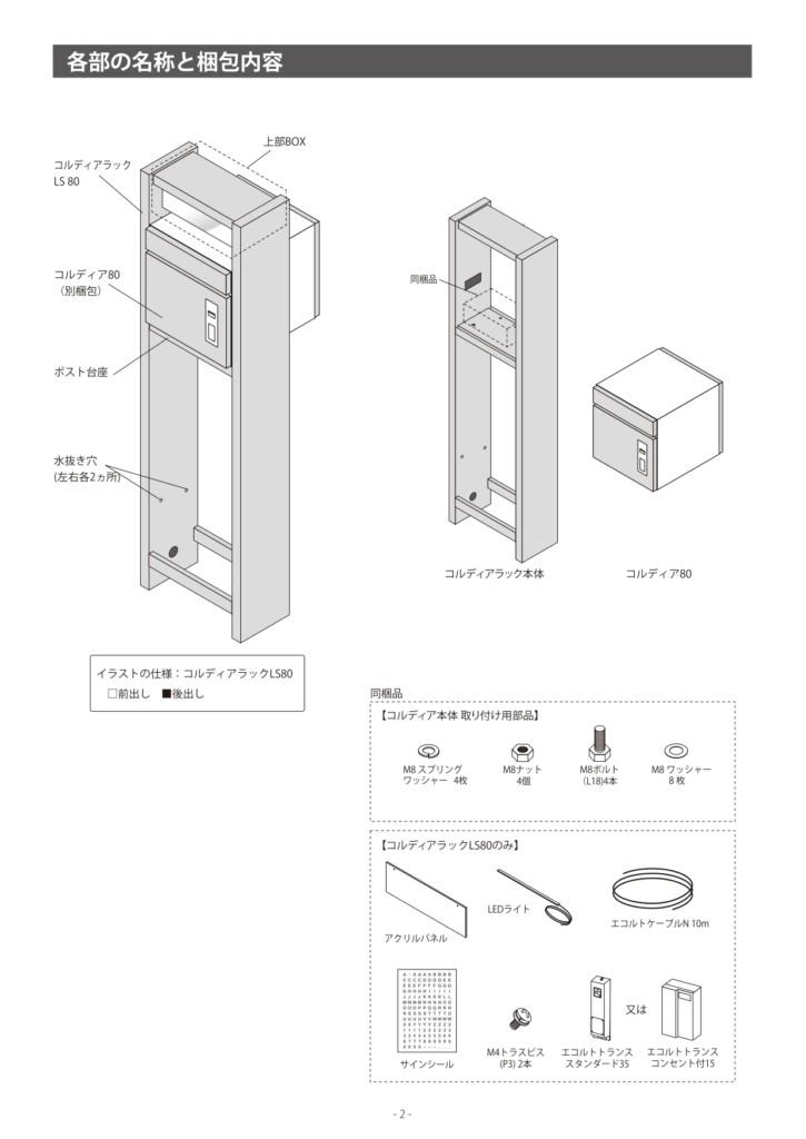 コルディアラックLS80_取扱説明書_page-0002