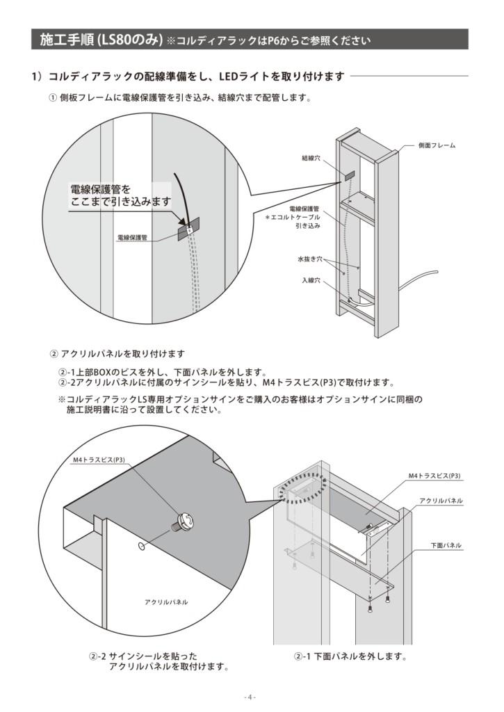 コルディアラックLS80_取扱説明書_page-0004