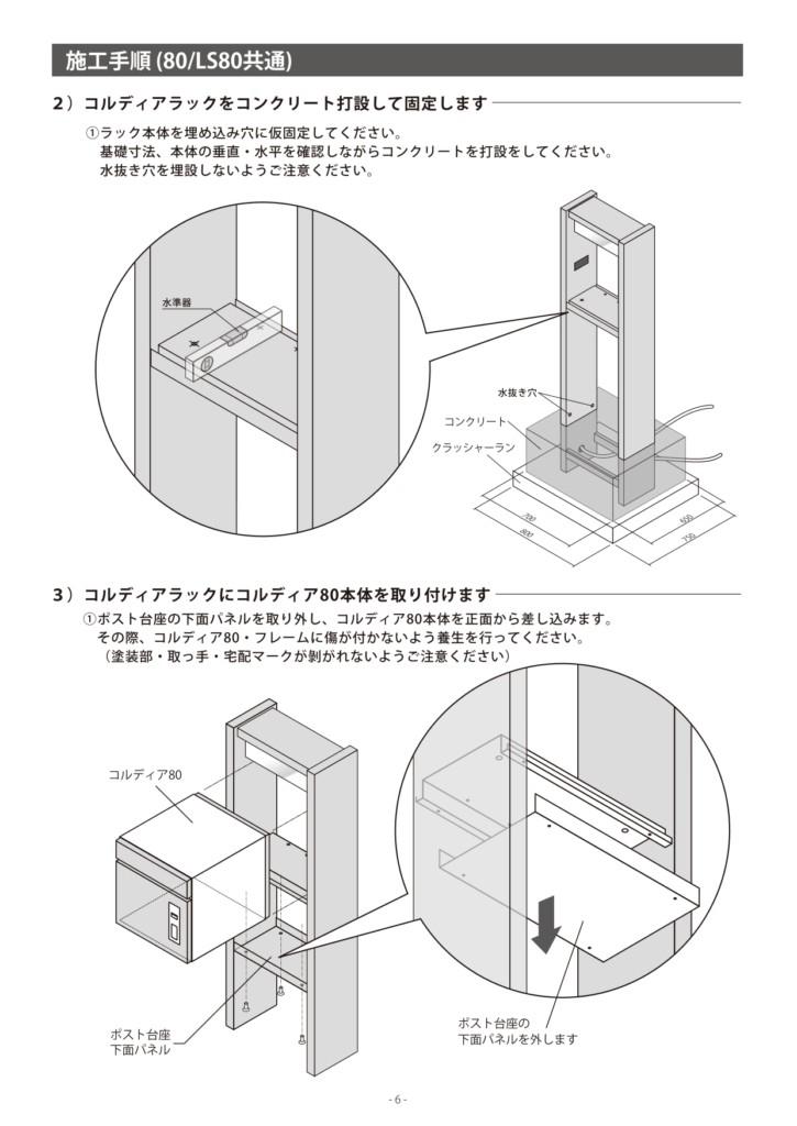 コルディアラックLS80_取扱説明書_page-0006