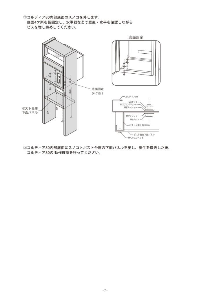 コルディアラックLS80_取扱説明書_page-0007
