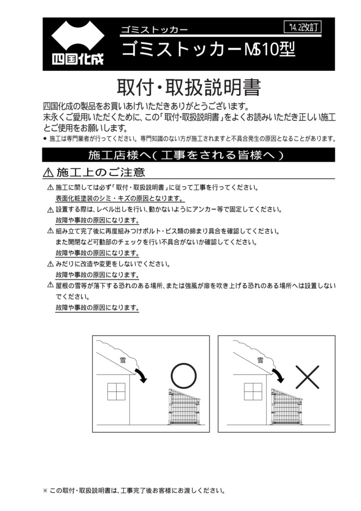 ゴミストッカーMS10型 説明書-01