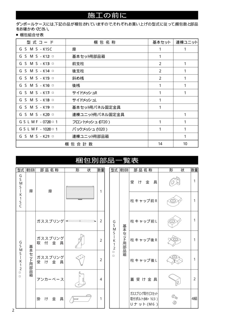 ゴミストッカーMS10型 説明書-02