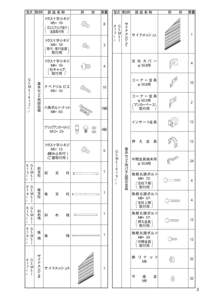 ゴミストッカーMS10型 説明書-03