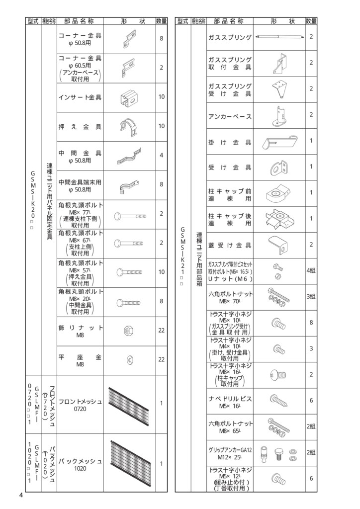 ゴミストッカーMS10型 説明書-04