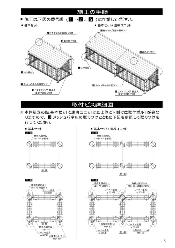 ゴミストッカーMS10型 説明書-05