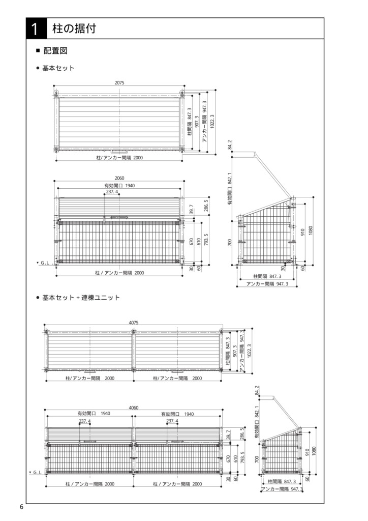 ゴミストッカーMS10型 説明書-06