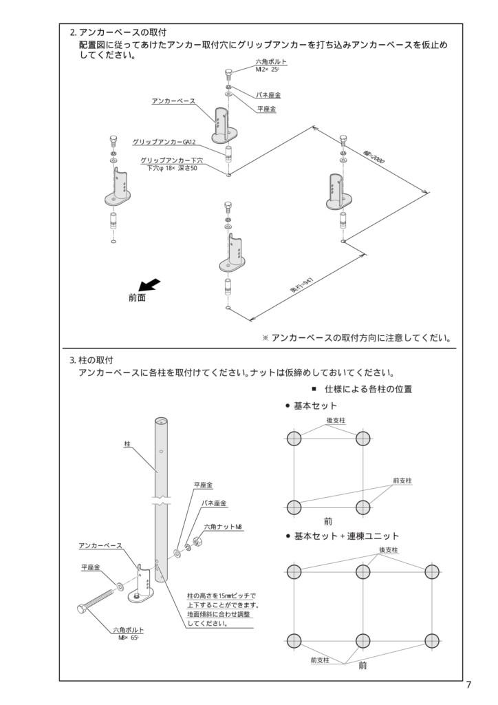 ゴミストッカーMS10型 説明書-07