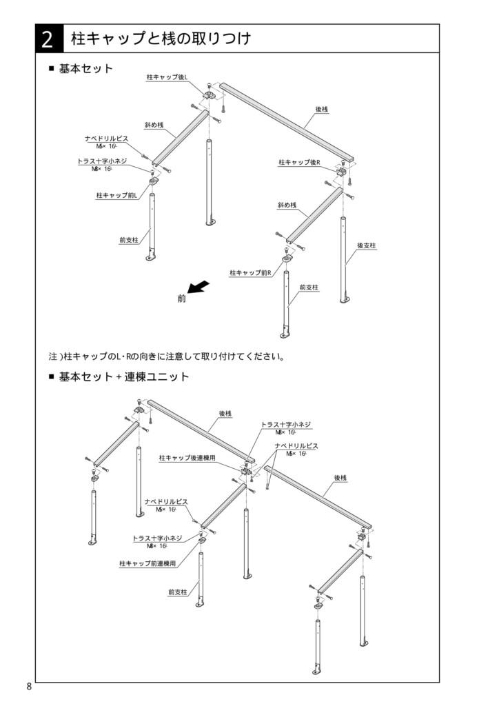 ゴミストッカーMS10型 説明書-08