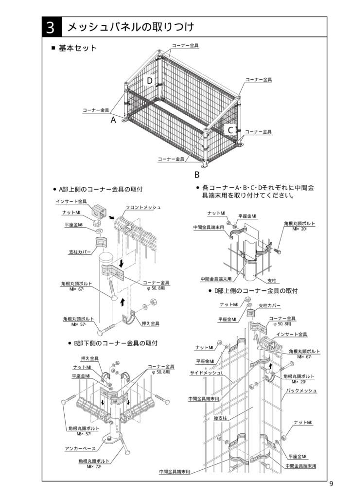 ゴミストッカーMS10型 説明書-09