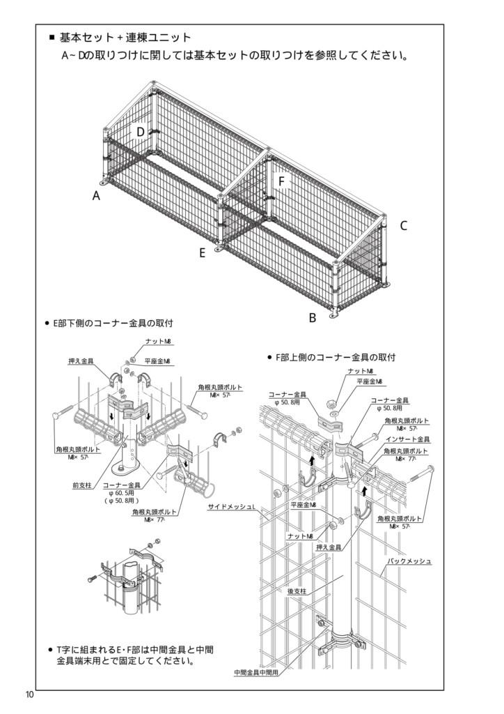ゴミストッカーMS10型 説明書-10