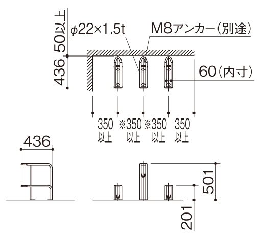 サイクルラックS5型 段差式据え付け図