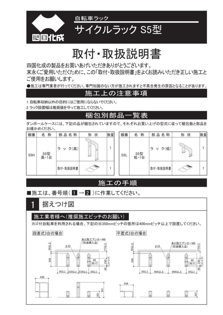 サイクルラックS5型 説明書-1