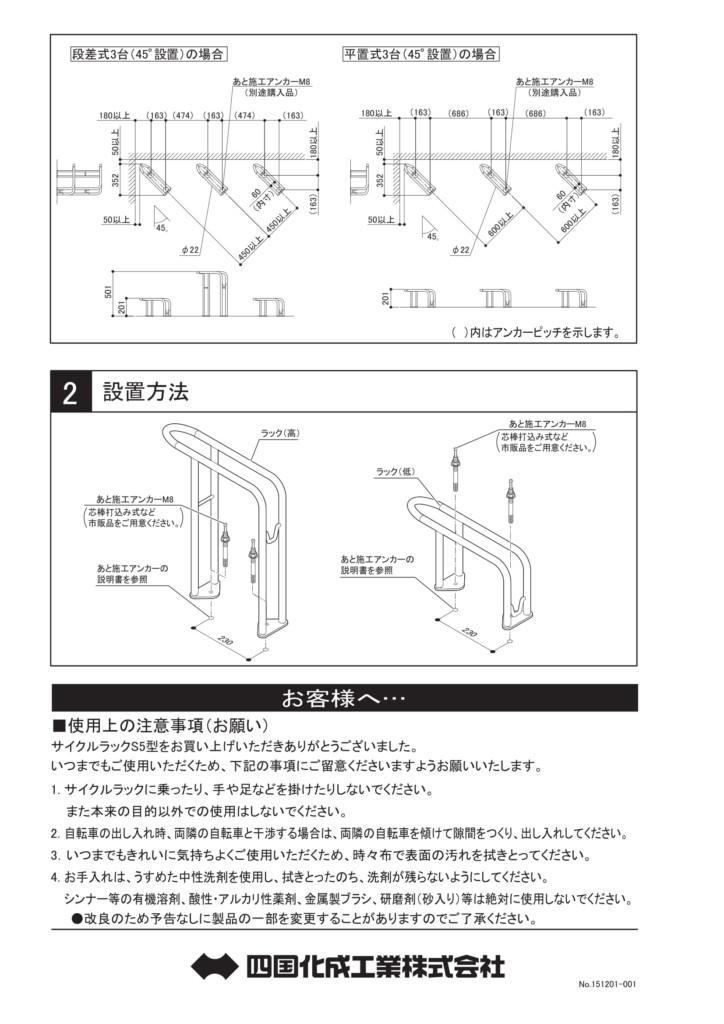 サイクルラックS5型 説明書-2