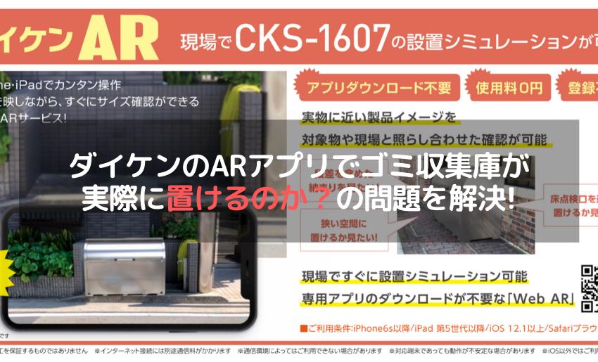 ダイケンごみ収集庫AR アイキャッチ