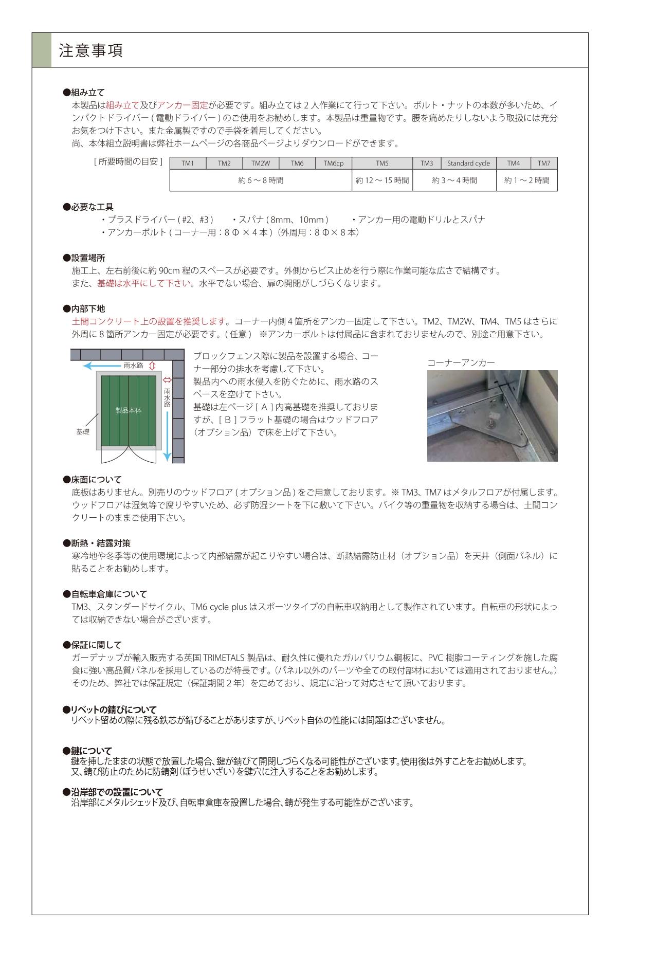 メタルシェッド 注意事項_page-0001