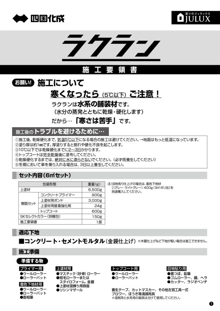 ラクラン 施工説明書_page-0001