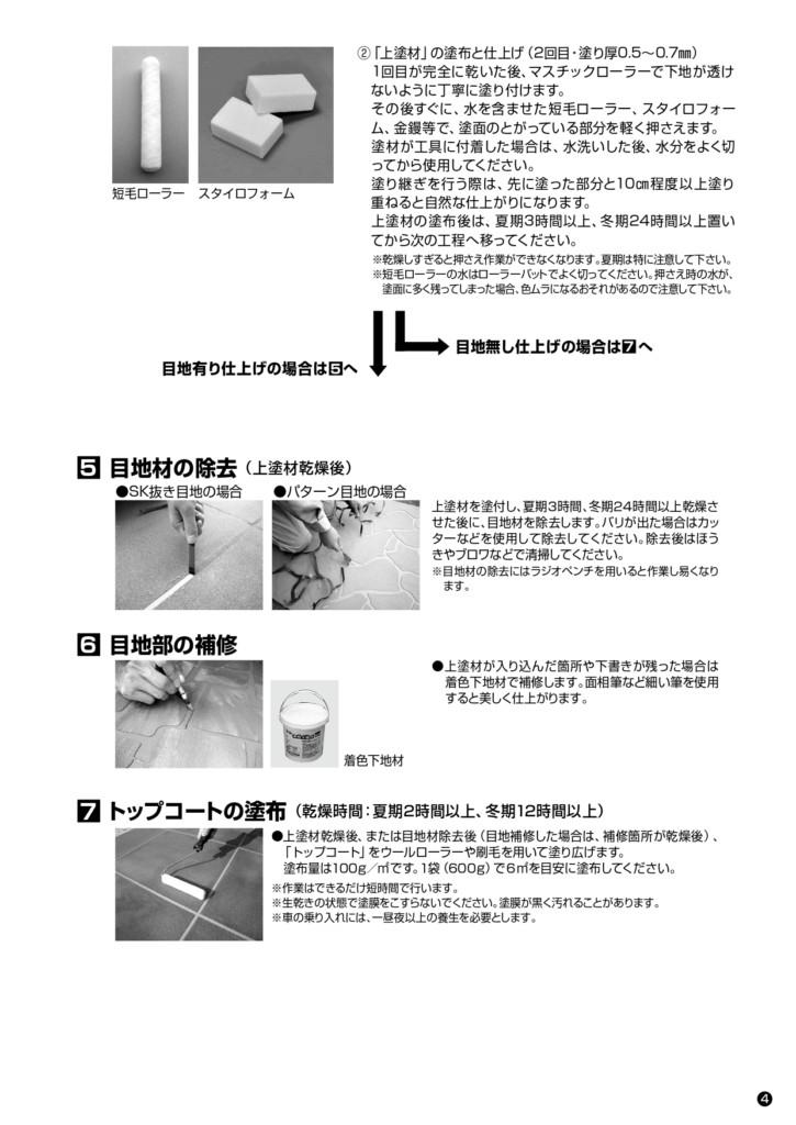 ラクラン 施工説明書_page-0004